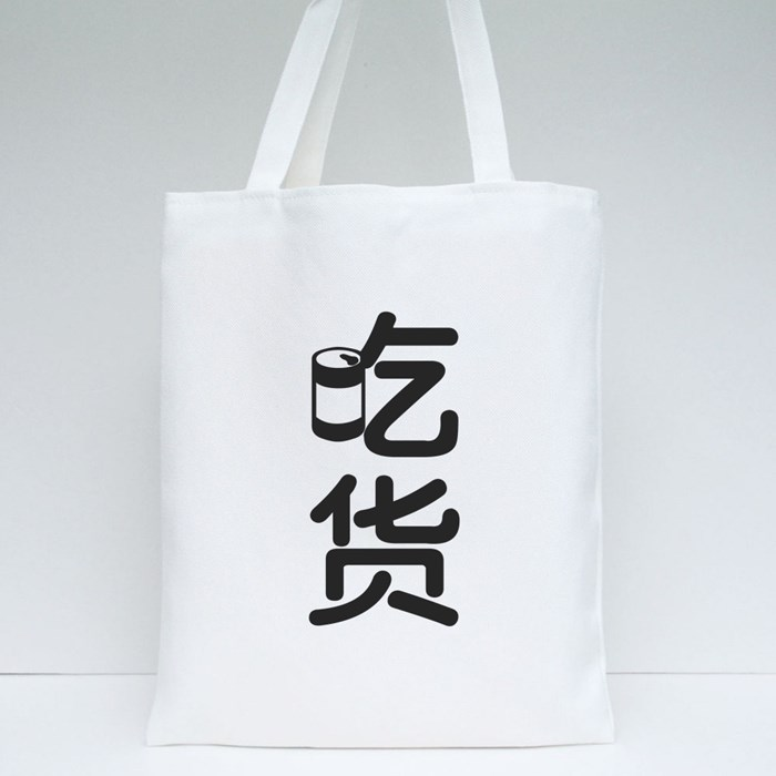 Chinese Character of Foodie 吃货 Like to Eat Delicious Food Tote Bags