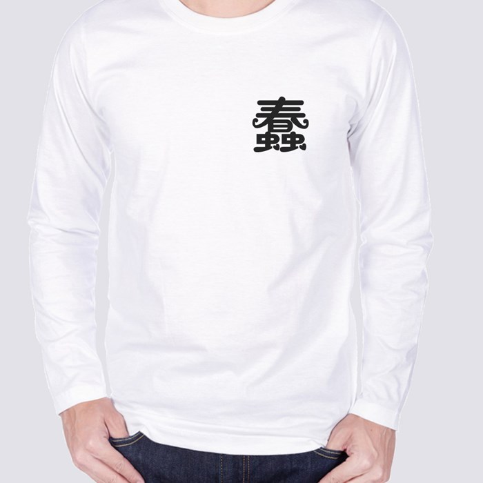 Chinese Character Stupid 蠢: Are You Really That Stupid? Long Sleeve T-Shirts
