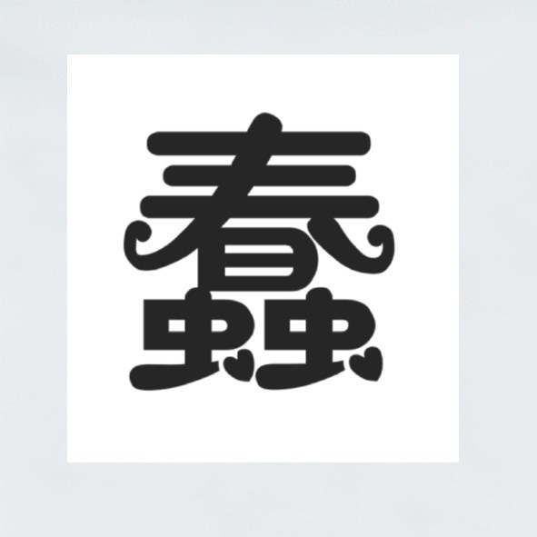 Chinese Character Stupid 蠢: Are You Really That Stupid? Stickers (Square)