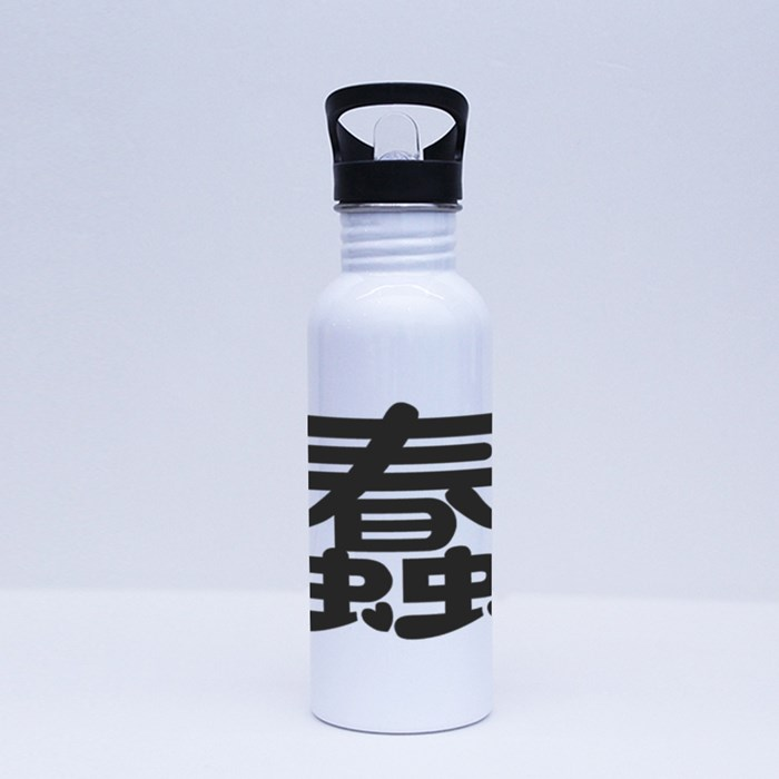 Chinese Character Stupid 蠢: Are You Really That Stupid? Sport Flasks