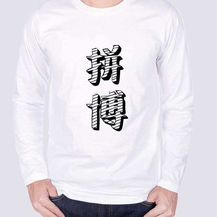 Chinese Character Fight 拼搏 Life Is Hard, Have to Fight Long Sleeve T-Shirts