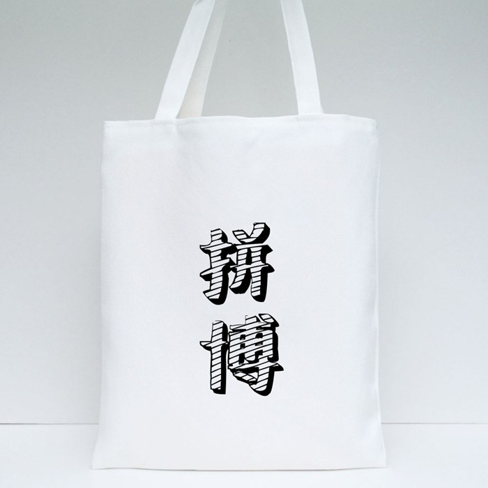 Chinese Character Fight 拼搏 Life Is Hard, Have to Fight Tote Bags