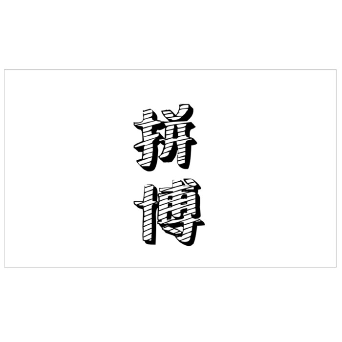 Chinese Character Fight 拼搏 Life Is Hard, Have to Fight Sport Flasks