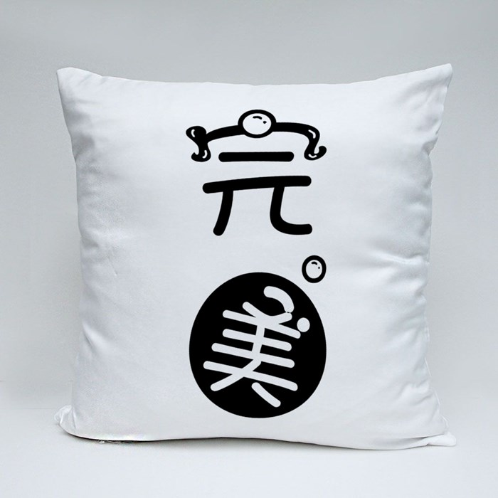 Chinese Character Perfect 完美 Nothing Is Perfect Throw Pillows
