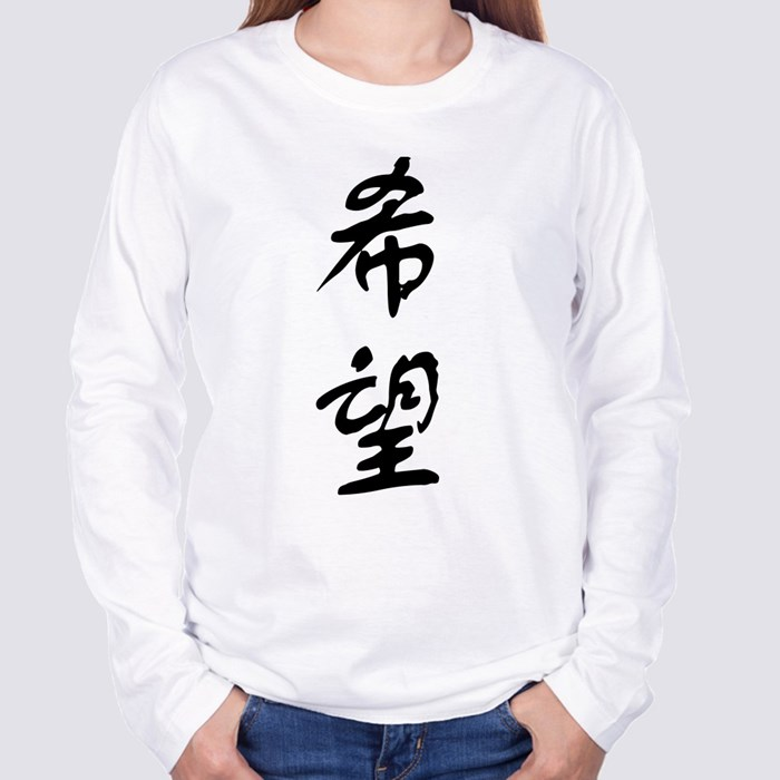 Chinese Character Hope 希望 Hope Is Everywhere Long Sleeve T-Shirts