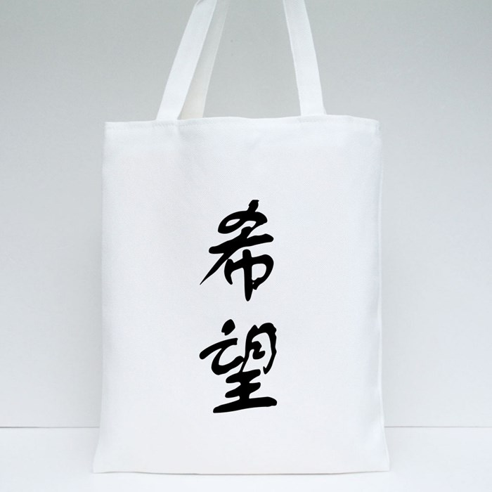 Chinese Character Hope 希望 Hope Is Everywhere Tote Bags