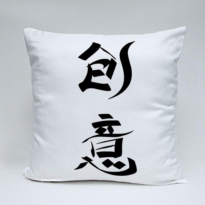 Chinese Character Creativity 创意 Creativity Is Intelligence Having Fun Throw Pillows