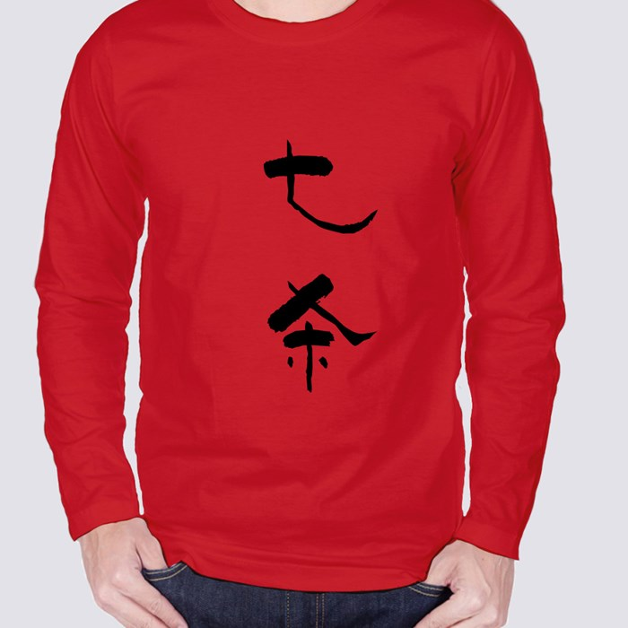 Chinese Character Seven Killings 七杀 the Wariror Long Sleeve T-Shirts