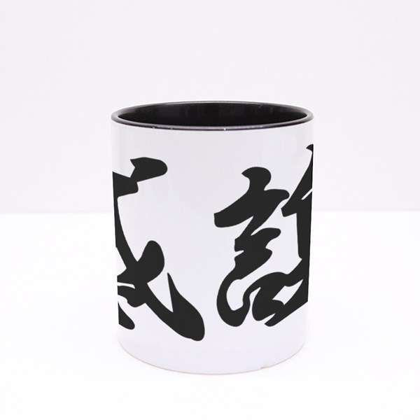 Chinese Calligraphy 彩色杯