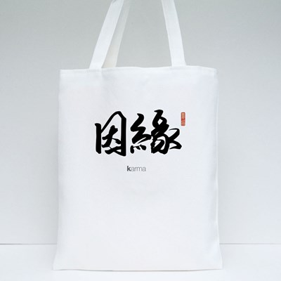 Japanese Calligraphy of Karma 帆布袋