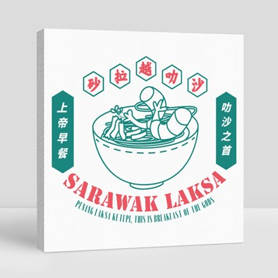 Pepper&Sago: Sarawak Laksa 帆布画(正方形)