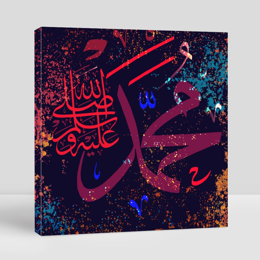 Muhammad May Allah Bless Him Toile (Carrée)