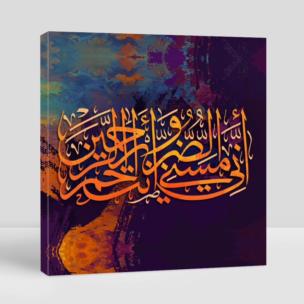 Most Merciful of the Merciful Canvas (Square)