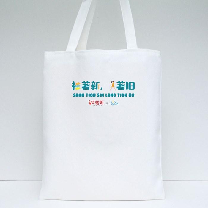 衫著新,人著旧 - Totebag - Blue Tote Bags