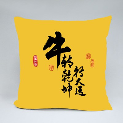 Coming Year of the Ox 抱枕