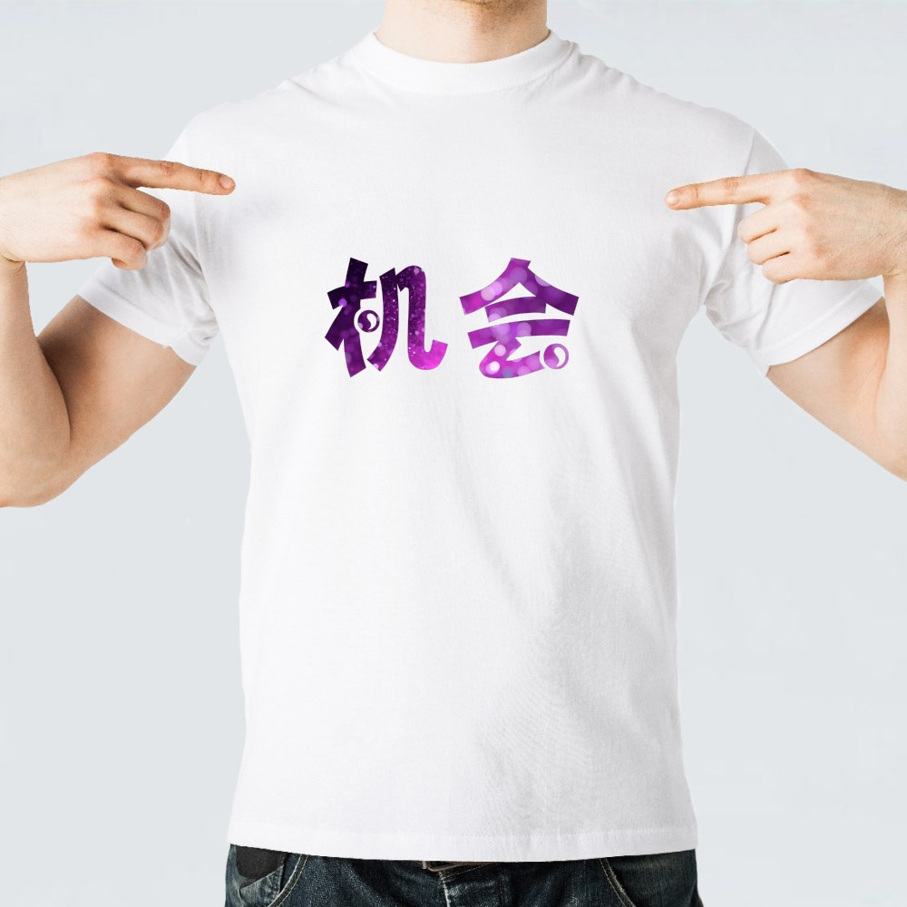 Opportunity Is Arround the Corner T-Shirts